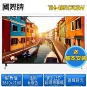 《Panasonic 國際牌》49型4K連網液晶顯示器+視訊盒TH-49FX700W(送基本安裝) $28390