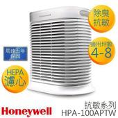 《Honeywell》HPA-100APTW 抗敏系列空氣清淨機(HPA-100APTW)