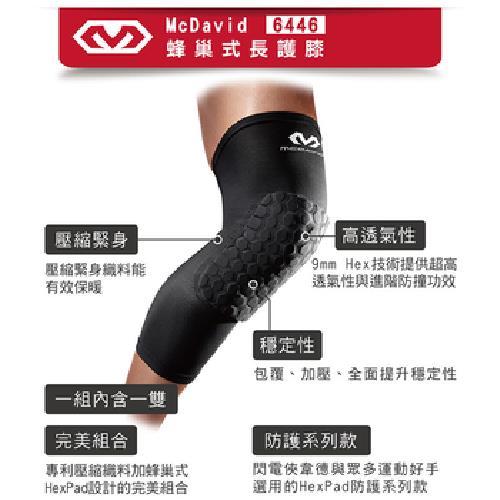 《MCDAVID》蜂巢式長護膝 -一組2件(MD6446-黑L)