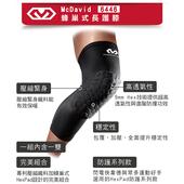 《售完為止MCDAVID》蜂巢式長護膝 -一組2件(MD6446-藍L)