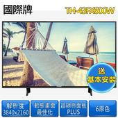 《送炒鍋★Panasonic 國際牌》43型4K連網液晶顯示器+視訊盒TH-43FX600W(送基本安裝) $21900