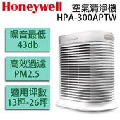 《Honeywell》HPA-300APTW 抗敏系列空氣清淨機(HPA-300APTW)