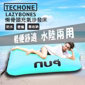 《TECHONE》LAZYBONES 懶骨頭戶外旅行便攜式空氣沙發床/充氣沙發床 家用充氣床沙灘睡墊 懶人快速充氣墊 休閒床沙灘床(藍色)