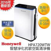 《Honeywell》HPA720WTW 智慧淨化 抗敏 空氣清淨機(HPA720WTW)
