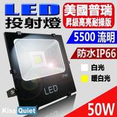 《KISS QUIET》昇級版IP66-超耐操5500流明50W實耗LED投射燈,投光燈(白光 6000K)