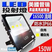 《KISS QUIET》昇級IP66超耐操-超高亮150W LED投射燈,投光燈(白光 6000K)