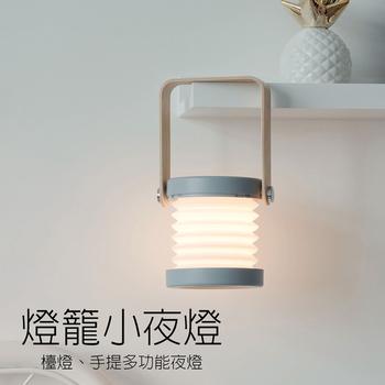 創意手提燈籠小夜燈(清灰)