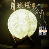 3D月球燈