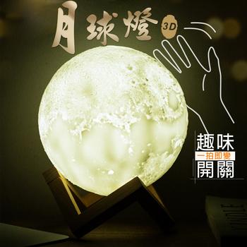 3D月球燈 拍拍開關 三色燈光 小夜燈/氛圍燈/LED燈 USB充電 禮物 (15cm)