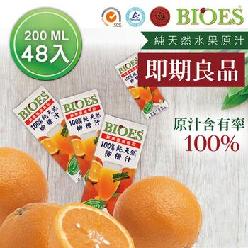 即期良品2018.11.13 隨身瓶100%純天然柳橙汁原汁(200ml - 24入/箱) 共2箱48瓶(V060548)