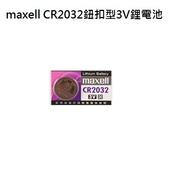 《maxell》CR2032鈕扣型3V鋰電池(OO-maxell-CR2032)