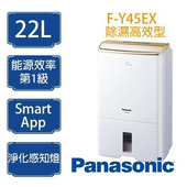 《Panasonic 國際牌》22公升 除濕機 F-Y45EX 除濕高效型 ※適用坪數:28坪(92m²)內(F-Y45EX)