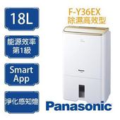 《Panasonic 國際牌》18公升 除濕機 F-Y36EX 除濕高效型 ※適用坪數:23坪(75m²)內(F-Y36EX)