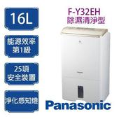 《Panasonic 國際牌》16公升 除濕機 F-Y32EH 除濕清淨型 ※適用坪數:20坪(67m²)內(F-Y32EH)