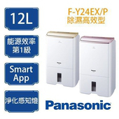 《Panasonic 國際牌》12公升 除濕機 F-Y24EX 除濕高效型 ※適用坪數:15坪(50m²)內(F-Y24EX)