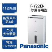 《Panasonic 國際牌》11公升 除濕機 F-Y22EN ※適用坪數:14坪(46m²)內(F-Y22EN)
