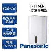 《Panasonic 國際牌》8公升 除濕機 F-Y16EN ※適用坪數:10坪(33m²)內(F-Y16EN)