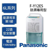 《Panasonic 國際牌》6公升 除濕機 F-Y12ES ※適用坪數:8坪(25m²)內(F-Y12ES)