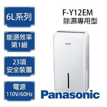 《Panasonic 國際牌》6公升 除濕機 F-Y12EM ※適用坪數:8坪(25m²)內(F-Y12EM)