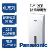 《Panasonic 國際牌》6公升 除濕機 F-Y12EB ※適用坪數:8坪(25m²)內(F-Y12EB)