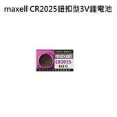 《maxell》CR2025鈕扣型3V鋰電池(OO-maxell-CR2025)