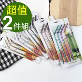 《佶之屋》#304時尚炫彩不銹鋼吸管 10件組(四彎+四直)