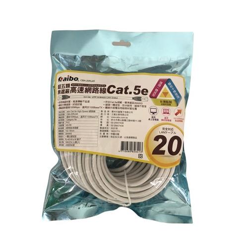 《aibo》Cat.5e高速網路線 20M(CBA-20RJ45)