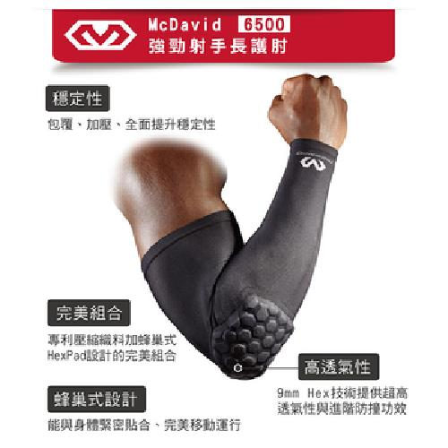 《MCDAVID》強勁射手長護肘(MD6500-黑M-24-28cm)