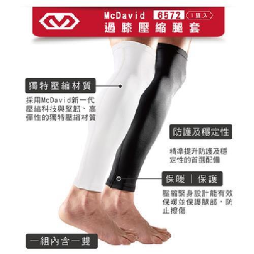 《MCDAVID》過膝壓縮腿套-一組2件(MD6572-黑M)