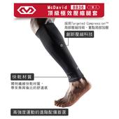 《MCDAVID》頂級極效壓縮腿套 -一組2件(MD8836-S-30-34cm)