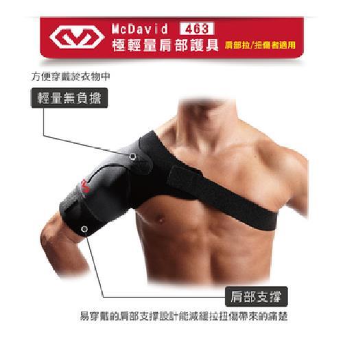 《MCDAVID》極輕量肩部護具(MD463-S-92cm)