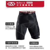 交叉壓縮短褲