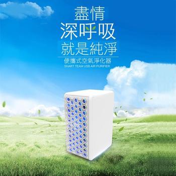 迷你隨身空氣淨化器(白色)