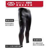 《MCDAVID》壓縮緊身長褲(MD8150-L)