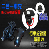 《勝利者》【高速USB車充】適用充電多牌手機( SamsungGalaxy iPhone SONY 小米 OPPO...等