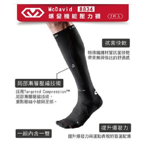 《MCDAVID》爆發機能壓力襪-一雙(MD8834-M)
