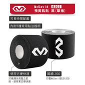 《MCDAVID》預剪肌貼黑-單捲(MD6202)