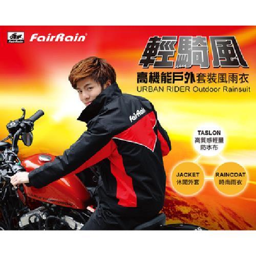 《飛銳》輕騎風高機能套裝風雨衣-顏色隨機出貨(L號)
