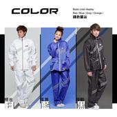 新幹線時尚風雨衣-顏色隨機出貨