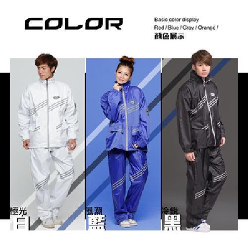 《飛銳》新幹線時尚風雨衣-顏色隨機出貨(L號)