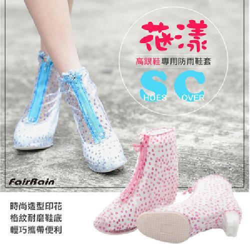 《飛銳》高跟鞋專用防雨鞋套-顏色隨機出貨(L號)