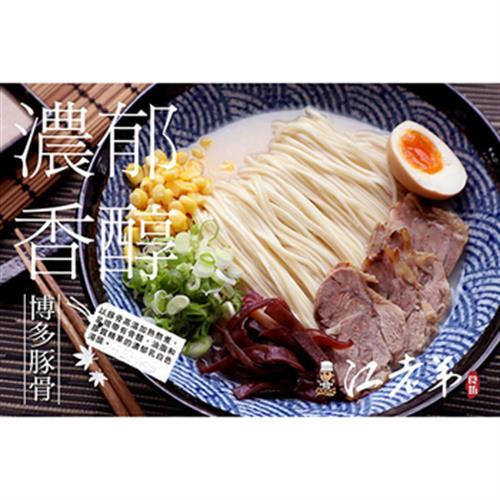 《永豐》日式湯麵-麵條160g醬包40g(博多豚骨)