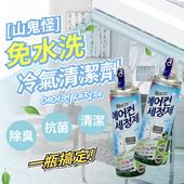 《山鬼怪》空調清潔噴霧330ml/瓶