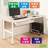 《DFhouse》頂楓150公分電腦辦公桌+1抽屜+主機架(胡桃木色)