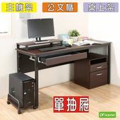 《DFhouse》頂楓150公分電腦辦公桌+1抽屜+主機架+活動櫃+桌上架(大全配)(胡桃木色)