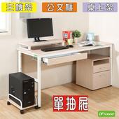 《DFhouse》頂楓150公分電腦辦公桌+1抽屜+主機架+活動櫃+桌上架(大全配)(白楓木色)