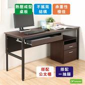《DFhouse》頂楓150公分電腦辦公桌+1抽屜+活動櫃(胡桃木色)