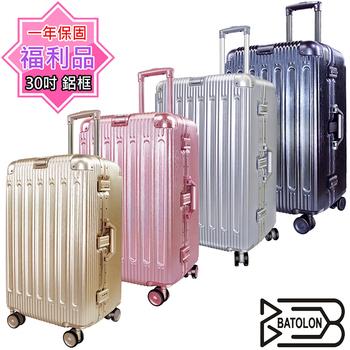 《福利品 BATOLON》【30吋】 窈窕運動TSA密碼鎖鋁框箱/行李箱(閃耀銀)