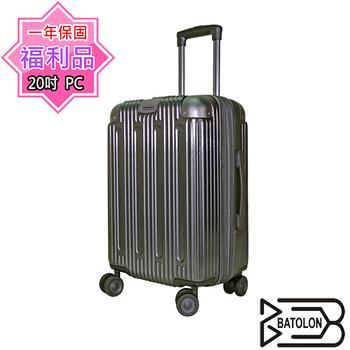《福利品BATOLON》【20吋】沐月星辰PC加大TSA鎖硬殼箱/行李箱(柔美灰)