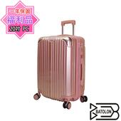 《福利品BATOLON》【20吋】城市輕旅PC加大TSA鎖硬殼箱/行李箱(玫瑰金)